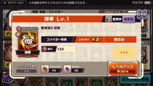 東京プリズンスキルカード_強化・レベルアップ