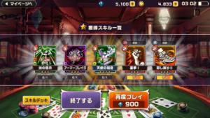 東京プリズンチュートリアル攻略_スキルカード