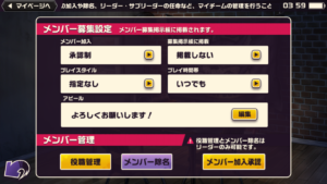 東京プリズンチーム2_チーム管理