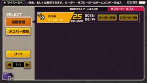 東京プリズンチーム2_ 役職管理