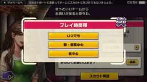 東京プリズンチーム_チーム作成条件