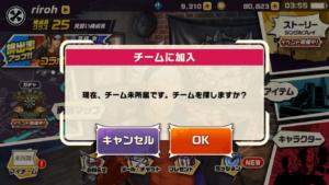 東京プリズンチーム_解放条件