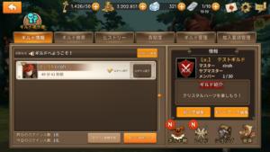 クリスタルハーツギルドレイド_ギルド画面