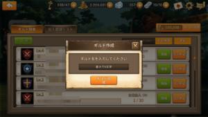 クリスタルハーツギルド加入_結成
