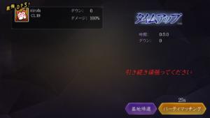 ファントムブレイド第三幕_ボス戦タイムアップ