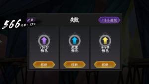 ファントムブレイド第四幕_敗北