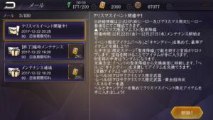 ファントムブレイド1223アップデート_メンテナンス補填詫び石