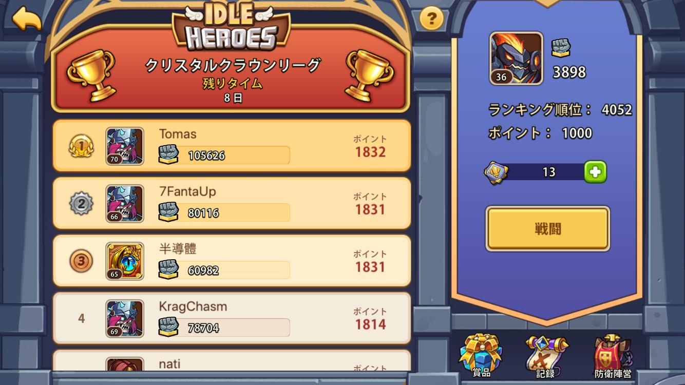 Idle Heroes(アイドルヒーローズ)競技場_クリスタルクラウンリーグメイン