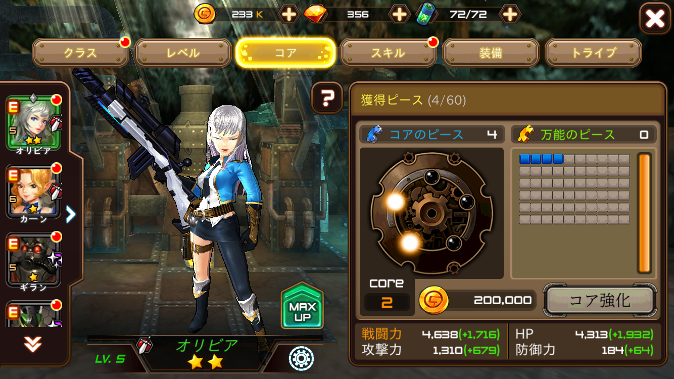 RF Online Mヒーロー強化基礎_コア
