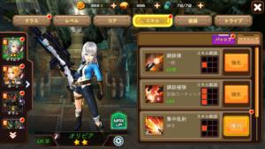 RF Online Mヒーロー強化基礎_スキル