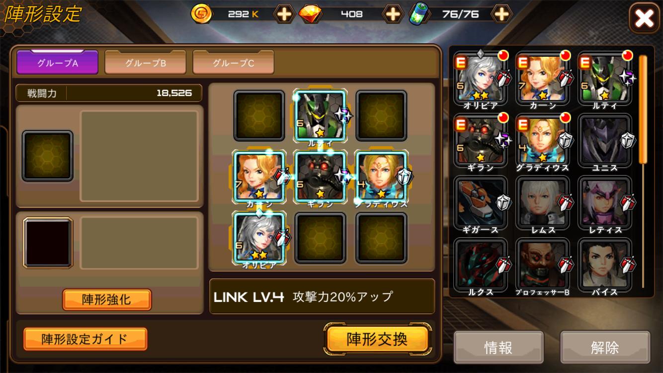 RF Online M陣形_編成
