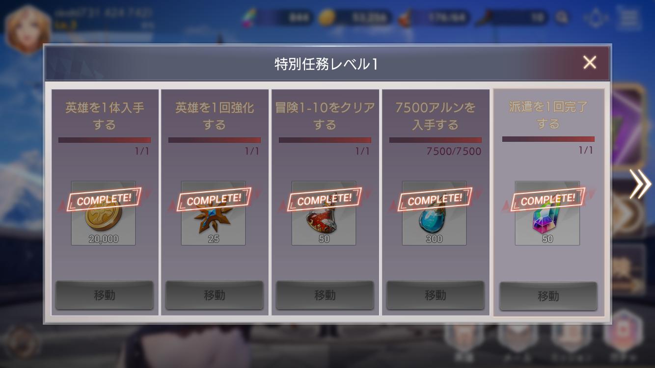 OVERHIT(オーバーヒット)特別任務_達成済み