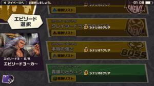 東京プリズンエピソード3攻略_メイン