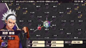 東京プリズンキャラクター強化&レベル上げ_キャラ強化画面