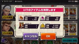 東京プリズンスキルカード_強化確認2